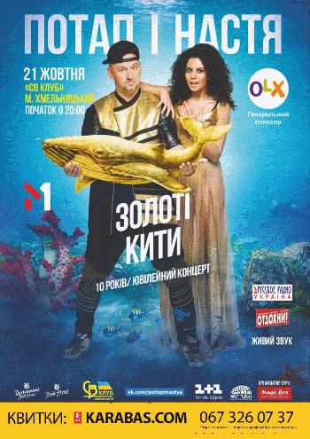 Концерт Потап и Настя. «Золотые Киты» в Хмельницком