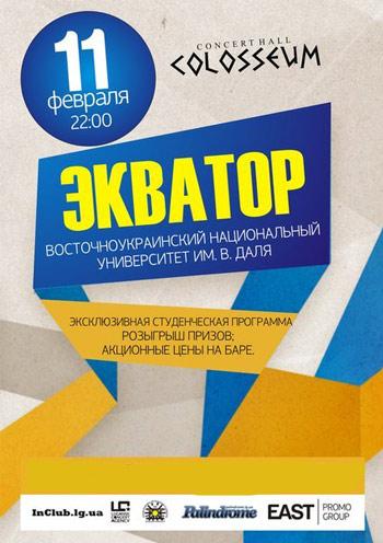 клубы Экватор в Луганске