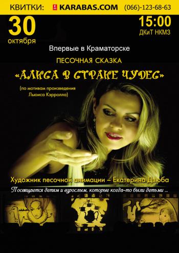 спектакль Песочная сказка «Алиса в стране чудес» в Краматорске - 1