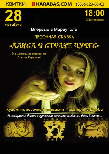 спектакль Песочная сказка «Алиса в стране чудес» в Мариуполе - 1