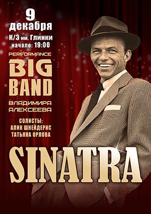 Концерт Sinatra в Запорожье