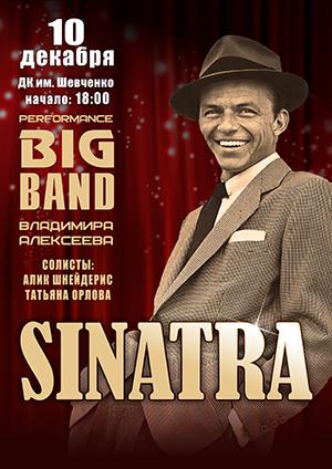 Концерт Sinatra в Мелитополе