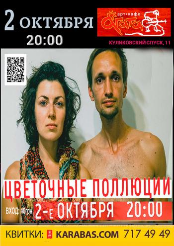 клубы Цветочные Поллюции в Харькове