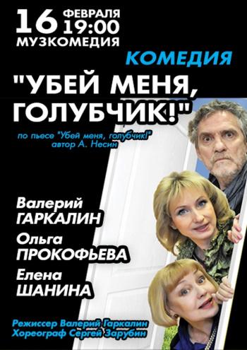 спектакль Убей меня, Голубчик! в Одессе