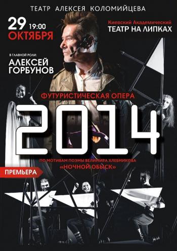спектакль А. Горбунов в Футуристической опере 2014 (Премьера!) в Киеве