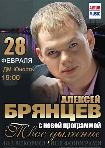 Концерт Алексей Брянцев в Донецке