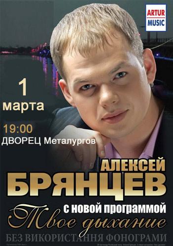 Концерт Алексей Брянцев в Мариуполе