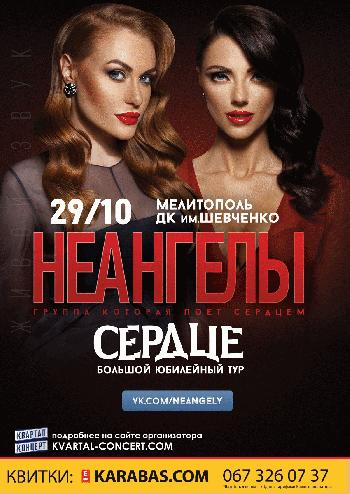 Концерт НЕАНГЕЛЫ в Мелитополе - 1