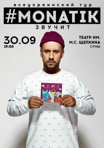 Концерт MONATIK в Сумах