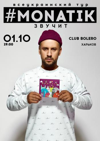 Концерт MONATIK в Харькове