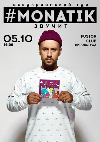 Концерт MONATIK в Кропивницком (в Кировограде)