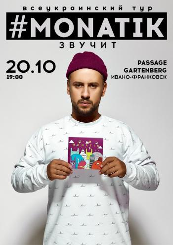 Концерт MONATIK в Ивано-Франковске