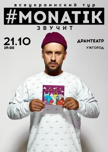 Концерт MONATIK в Ужгороде