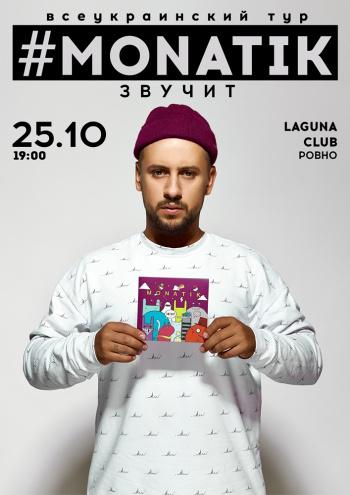 Концерт MONATIK в Ровно