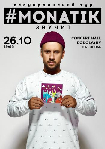 Концерт MONATIK в Тернополе