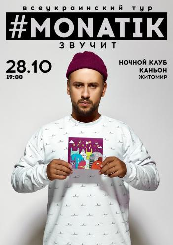 Концерт MONATIK в Житомире