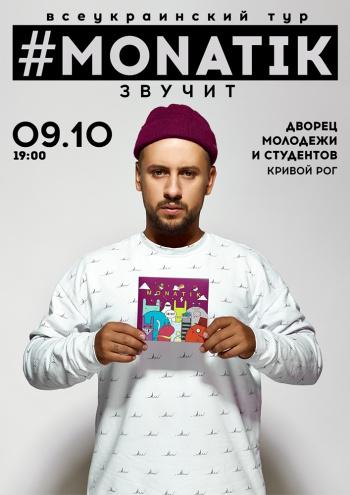Концерт MONATIK в Кривом Роге