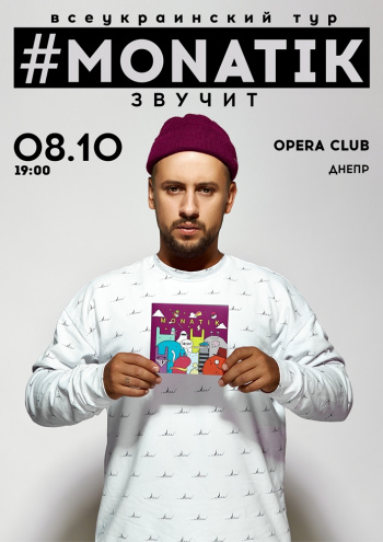 Концерт MONATIK в Днепре (в Днепропетровске)