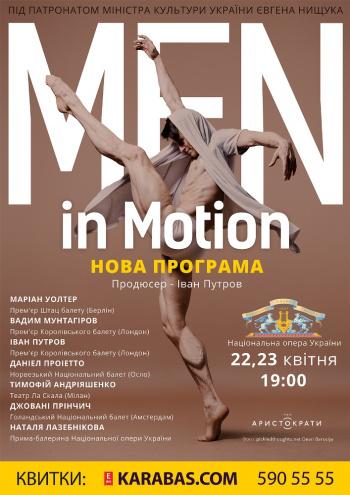 спектакль Балет Men in Motion в Киеве - 1