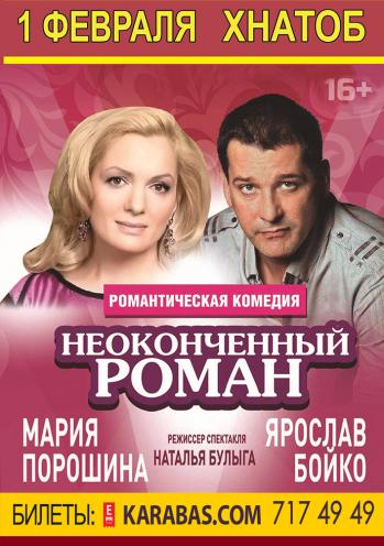 спектакль Неоконченный роман в Харькове