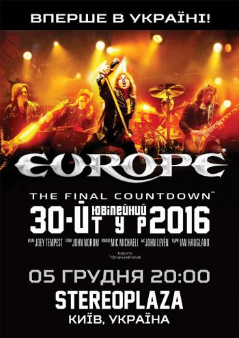 Купить как билеты концерт европа кино россия город углич афиша