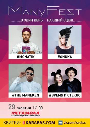 клубы Фестиваль «Manyfest» в Виннице