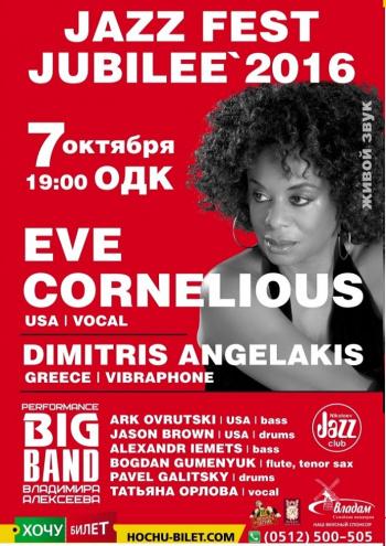 спектакль Jazz Fest Jubille'2016 в Николаеве