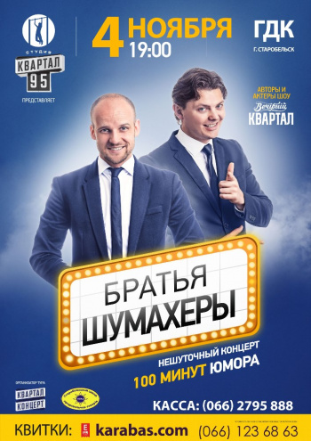 Концерт Братья Шумахеры в Старобельске - 1