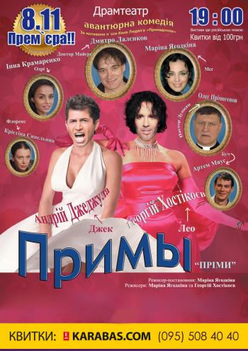 спектакль Примы в Черновцах