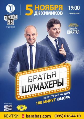 Концерт Братья Шумахеры в Северодонецке - 1