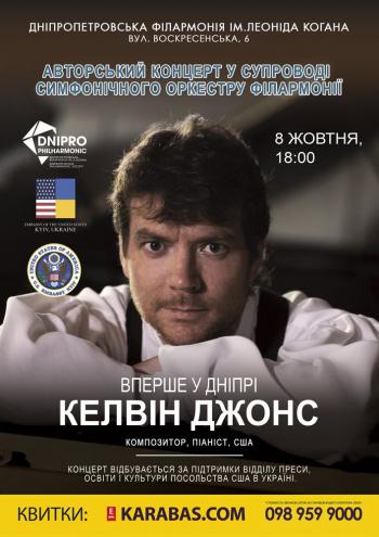 Концерт Келвин Джонс в Днепре (в Днепропетровске)