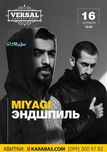 Концерт MIYAGI & ЭНДШПИЛЬ в Полтаве