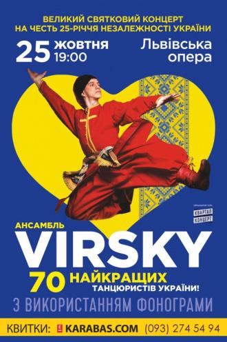 Концерт Ансамбль танца им. П.Вирского в Львове - 1