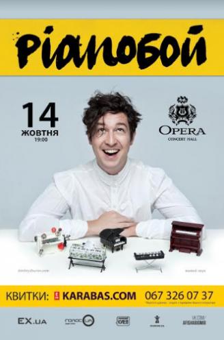 Концерт Pianoбой в Днепропетровске - 1