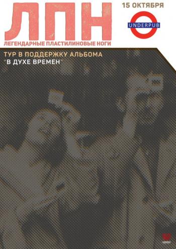 Концерт Легендарные Пластилиновые Ноги (ЛПН) в Одессе