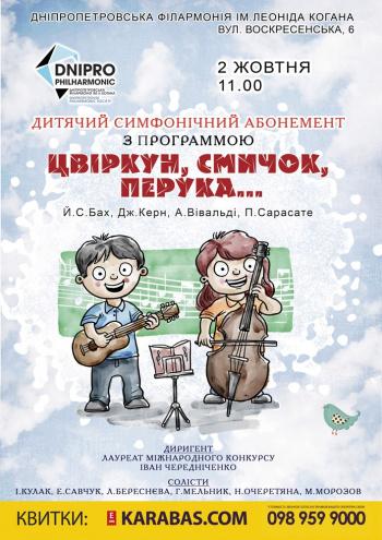 спектакль Цвіркун, Смичок, Перука в Днепропетровске