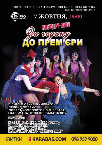 спектакль За годину до прем`єри в Днепропетровске