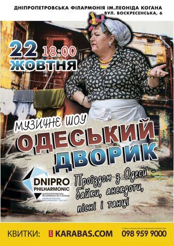спектакль Одесский дворик в Днепре (в Днепропетровске)