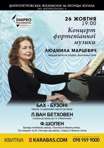 спектакль Концерт фортепианной музыки в Днепре (в Днепропетровске)