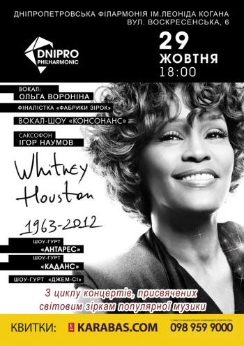 Концерт Вечер памяти Whitney Houston в Днепре (в Днепропетровске)
