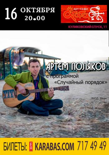 спектакль Артём Поляков в Харькове