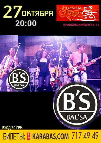 клубы Bal'sa в Харькове