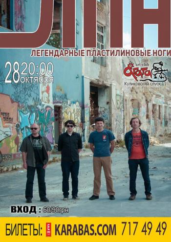 Концерт Легендарные Пластилиновые Ноги (ЛПН) в Харькове