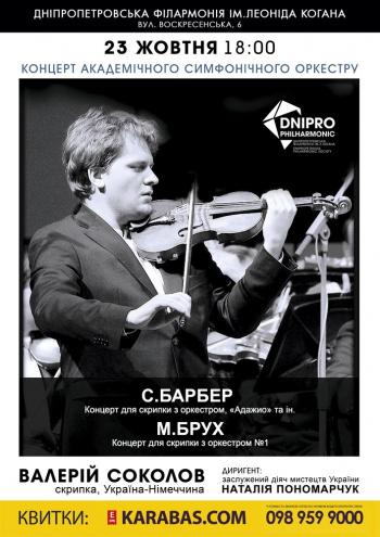 Концерт Симфонический оркестр в Днепре (в Днепропетровске)