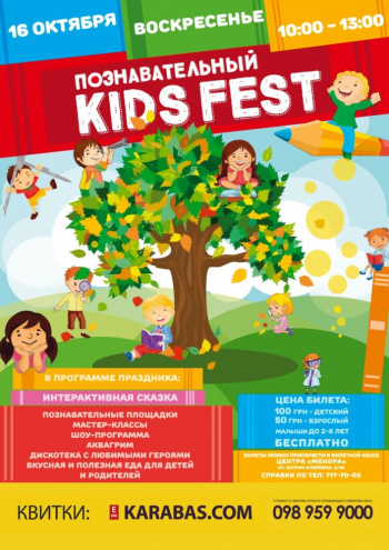 фестиваль KIDS FEST в Днепропетровске