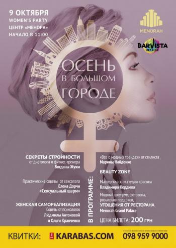 фестиваль Осень в большом городе в Днепре (в Днепропетровске)
