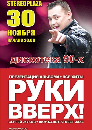 Продать билет на концерт руки вверх афиша хабаровск кино в хабаровске