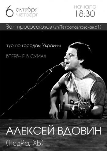 спектакль Алексей Вдовин в Сумах