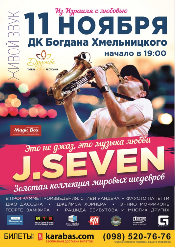 Концерт J.Seven в Кривом Роге