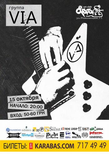 клубы VIA Music Group в Харькове